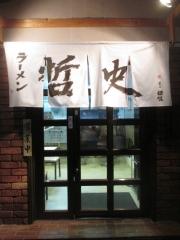 ラーメン哲史【四】-17