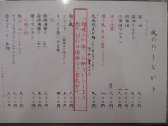 ラーメン哲史【五】-3
