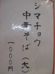ラーメン哲史【五】-4