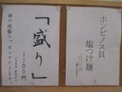 ラーメン哲史【五】-5
