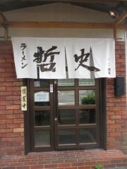 ラーメン哲史【五】-14