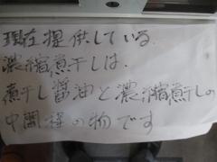 麺処 にそう【五】-3