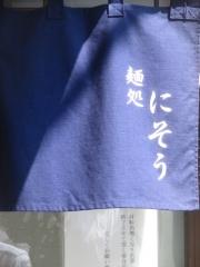 麺処 にそう【五】-13