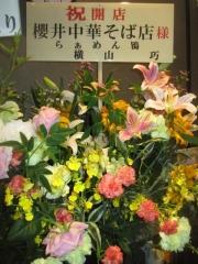 【新店】櫻井中華そば店-10