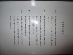 【新店】櫻井中華そば店-16