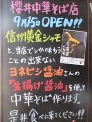 【新店】櫻井中華そば店-23