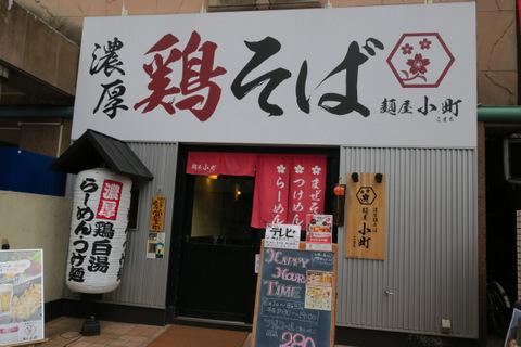 小町(外観)