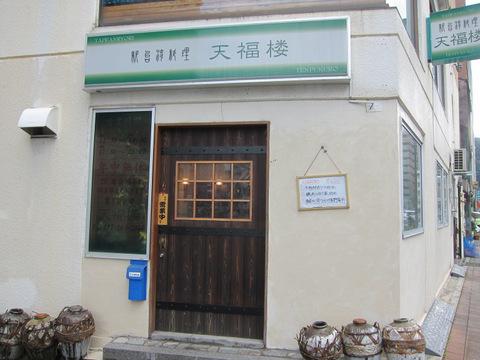 天福楼(外観)