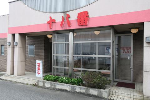 十八番・引野店(外観)