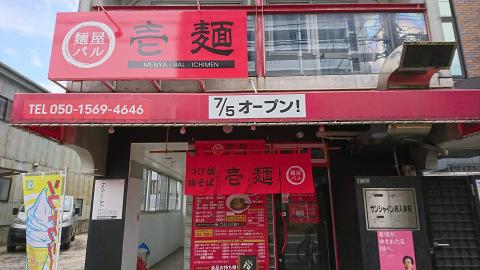 壱麺(外観)