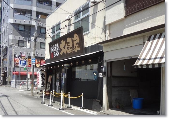 大黒家 DSC00361