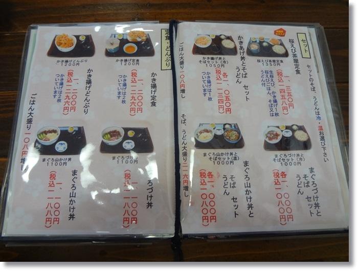 桜えび茶屋DSC00391