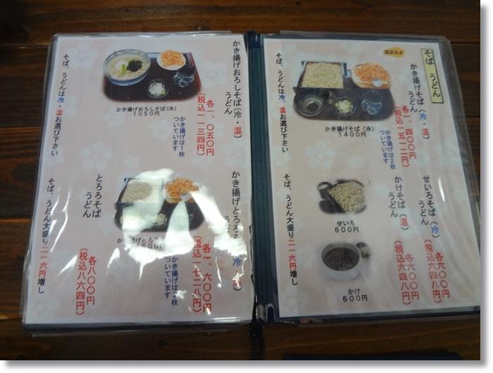 桜えび茶屋DSC00390