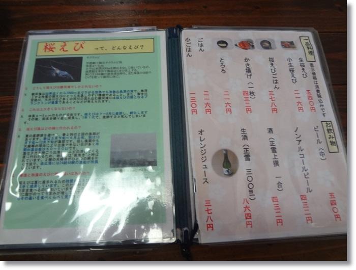 桜えび茶屋DSC00392