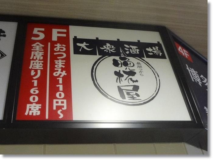 晩杯屋秋葉原DSC00459