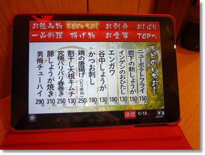 晩杯屋秋葉原DSC00461