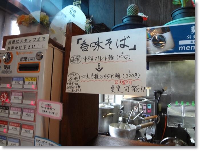 麺や千成DSC00467
