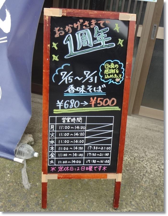 麺や千成DSC00465