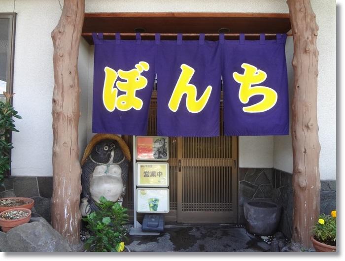 ぼんち食堂DSC00483