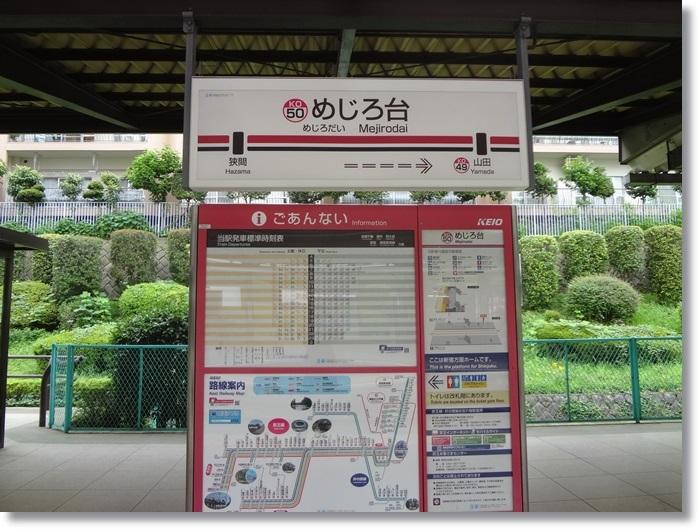 めじろ台駅DSC00484