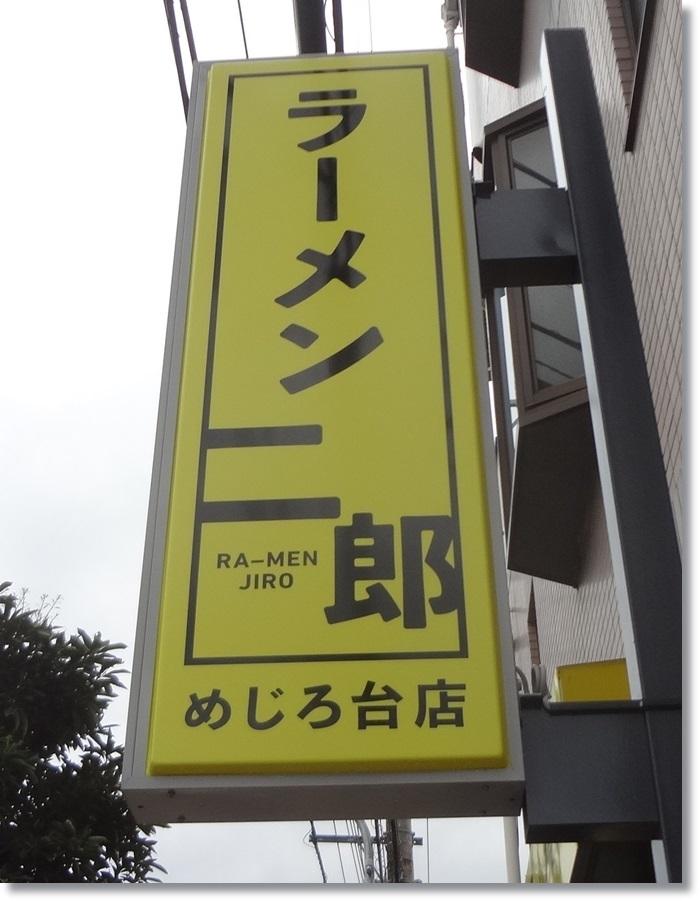 め二郎 DSC00489