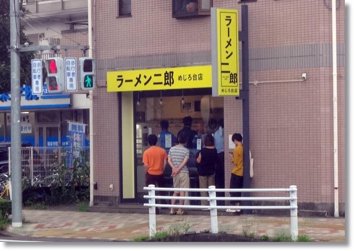 め二郎 DSC00496