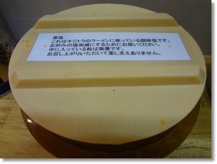 きじとらDSC00510