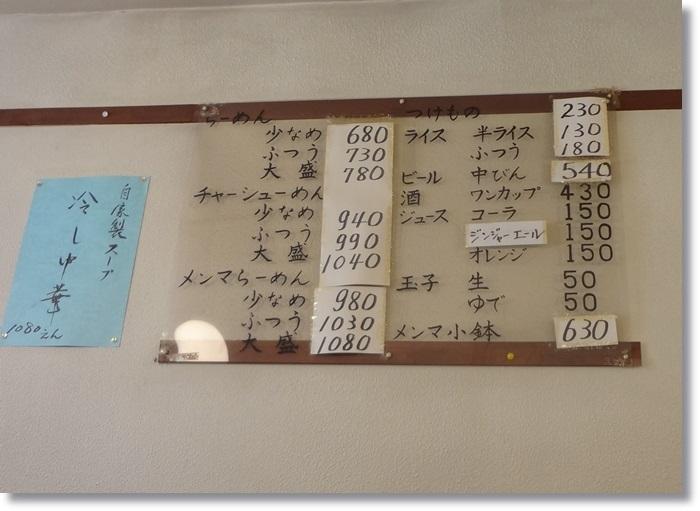 大勝軒淵野辺DSC00525