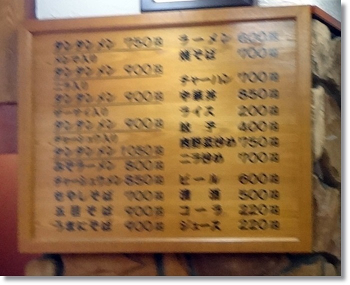 ニュータンタンメン本舗DSC00558 - コピー
