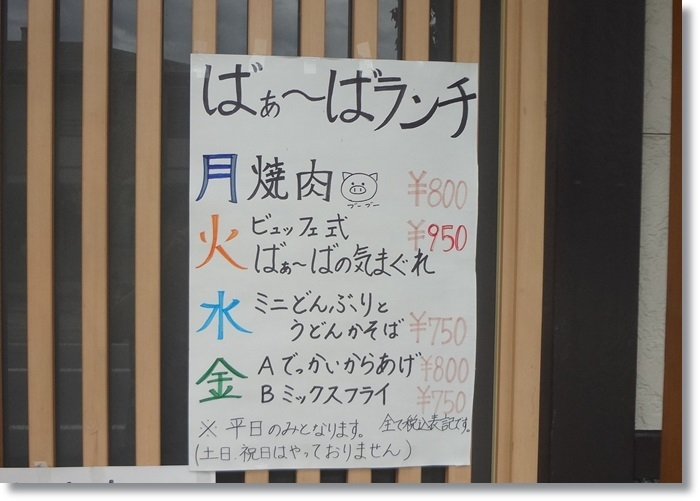 のんきばぁ~ばDSC00577