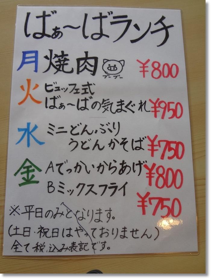 のんきばぁ~ばDSC00578