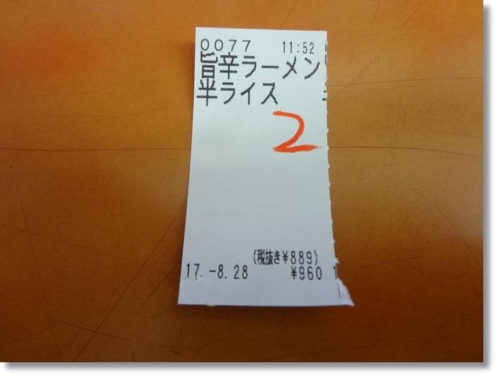 山岡家 DSC00589