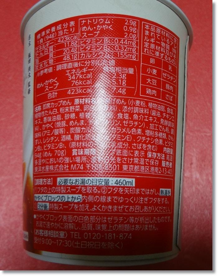 飯田商店DSC00602