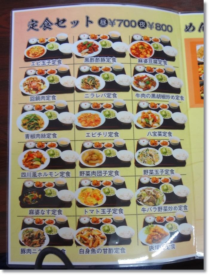 食の源 DSC00611