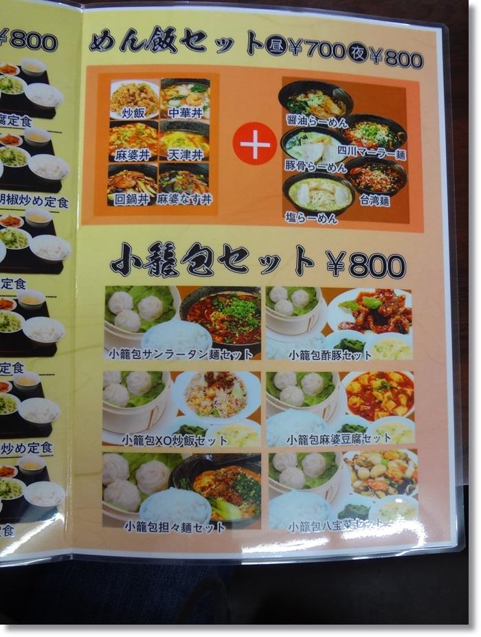 食の源 DSC00612