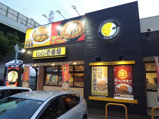 CoCo壱番屋 東大阪中野店