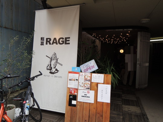 麺尊 RAGE(食後に撮影)