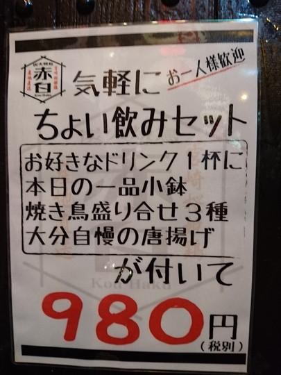 気軽にちょい飲みセット(1058.4円)