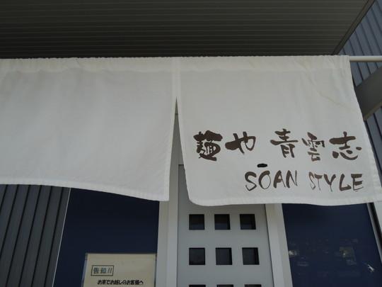 麺や青雲志