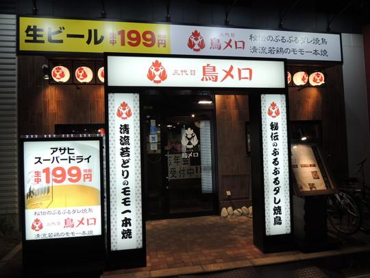 三代目 鳥メロ 大正駅前店