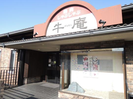 牛庵 八尾店