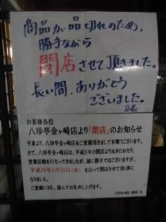 2016年03月30日 八珍亭2