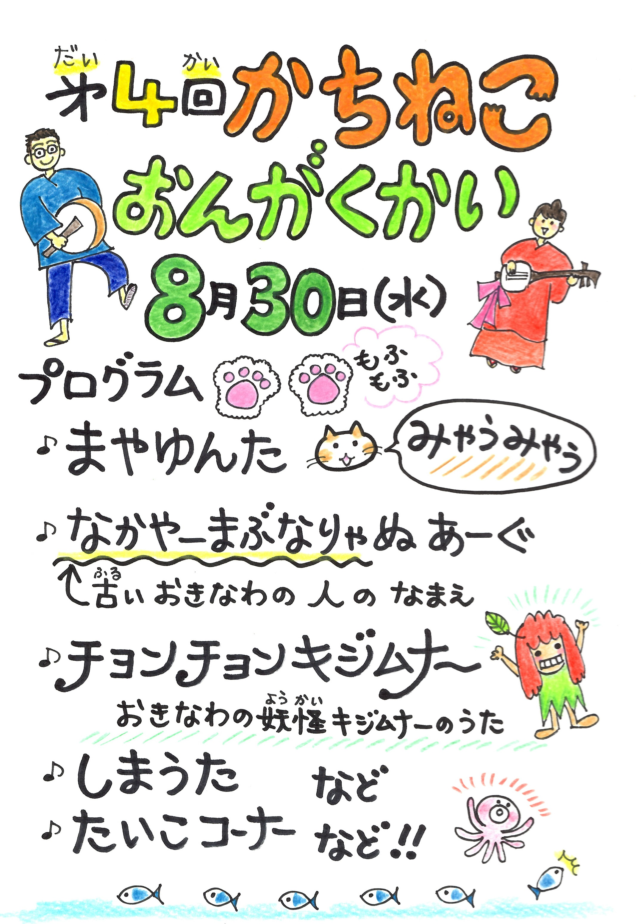 チラシ(かちねこ音楽会4)
