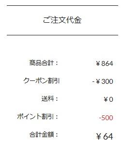 三松オンライン クーポン