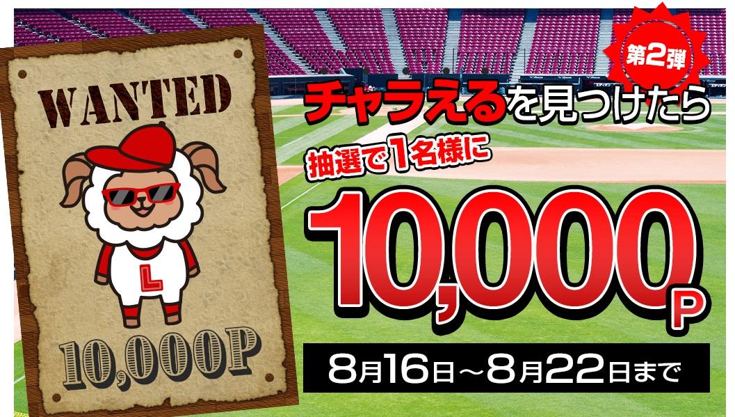 ライフメディア チャラえる 1万円