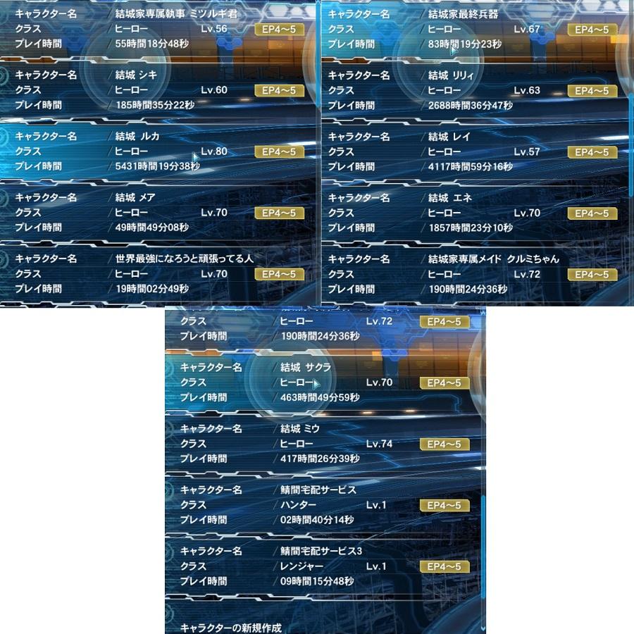 H29 8-9 ヒーローレベル