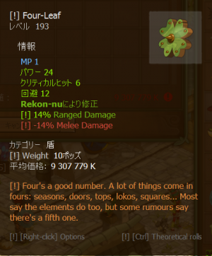 MP四葉盾