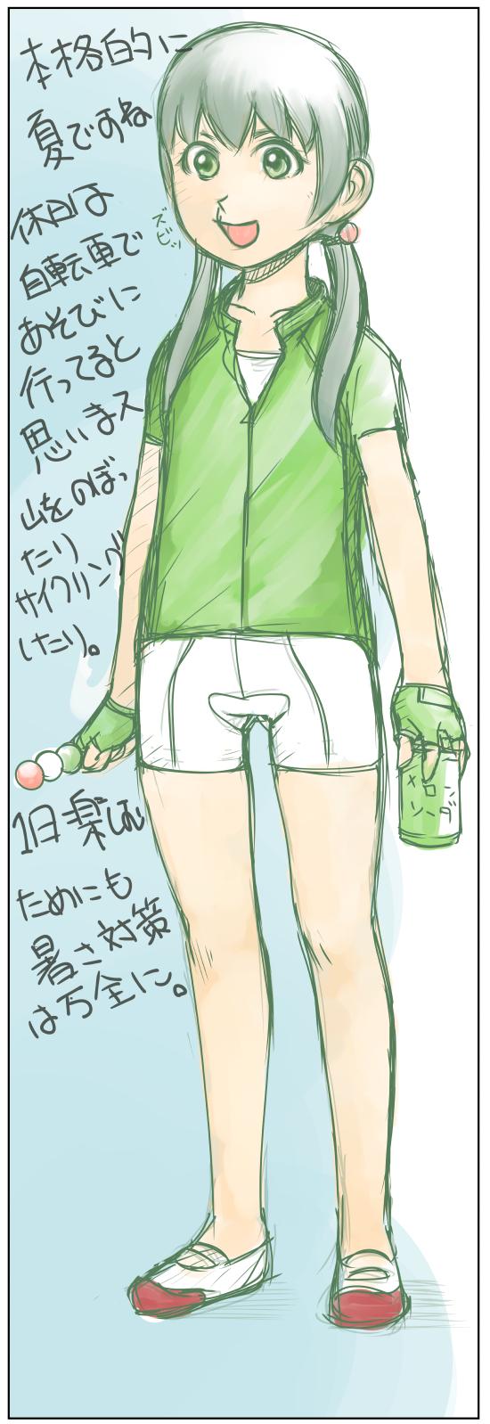 sansyokudanngochan-01.jpg