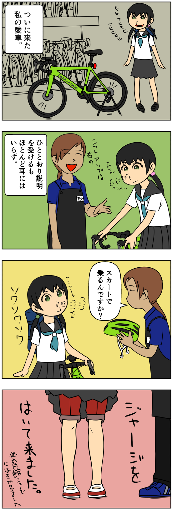 sansyokudanngochan-07-13-9.jpg