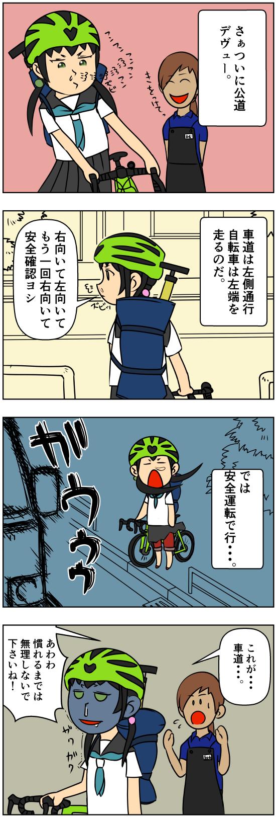 sansyokudanngochan-07-14.jpg